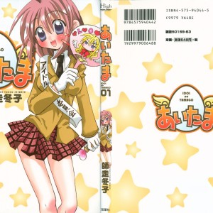 Idol no Tamago volume 1