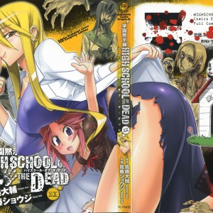 Highschool of the Dead EX