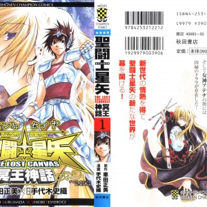 Saint Seiya: The Lost Canvas Vol 01