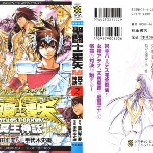 Saint Seiya: The Lost Canvas Vol 02