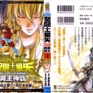 Saint Seiya: The Lost Canvas Vol 04