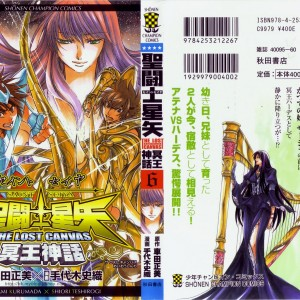 Saint Seiya: The Lost Canvas Vol 06