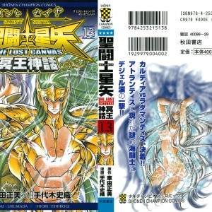 Saint Seiya: The Lost Canvas Vol 13
