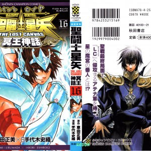 Saint Seiya: The Lost Canvas Vol 16