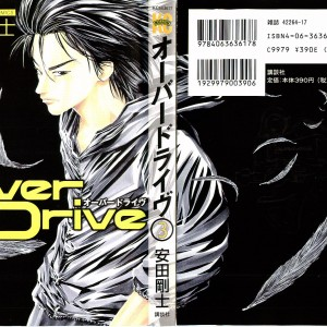 Over Drive Vol 03