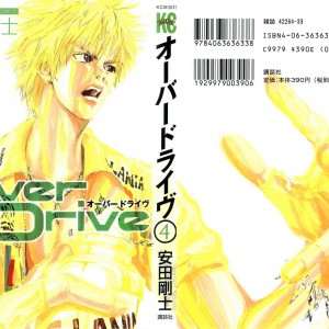Over Drive Vol 04