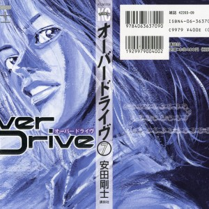 Over Drive Vol 07