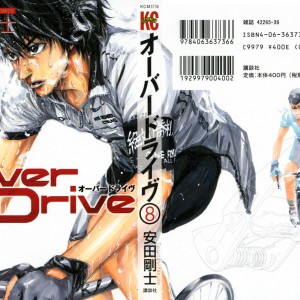 Over Drive Vol 08