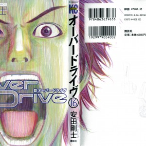 Over Drive Vol 16