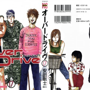 Over Drive Vol 17