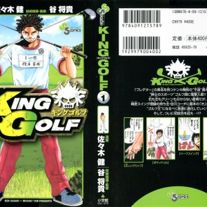 King Golf Volume 1