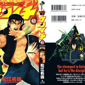 History's Strongest Disciple Kenichi 41
