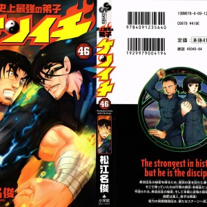 History's Strongest Disciple Kenichi 46