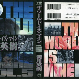 The World Is Mine v005