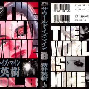 The World Is Mine v008
