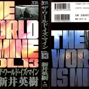 The World Is Mine v013