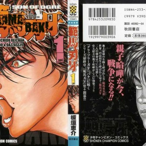 Baki Son of Ogre v01