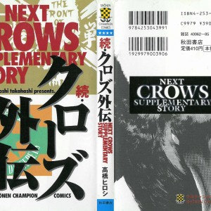 Crows Supplement Story