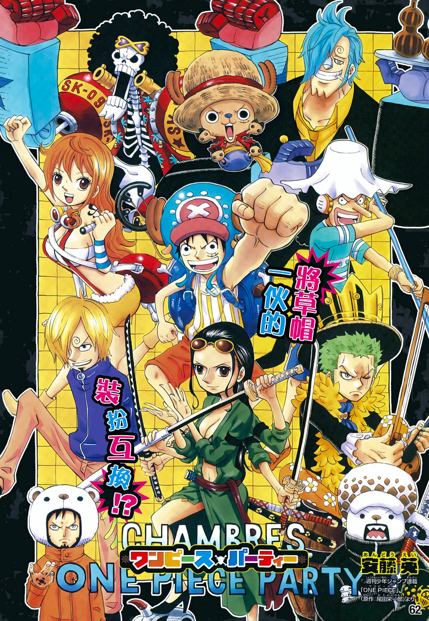 One piece party chapter 2 chambres mangahelpers for Chambre one piece