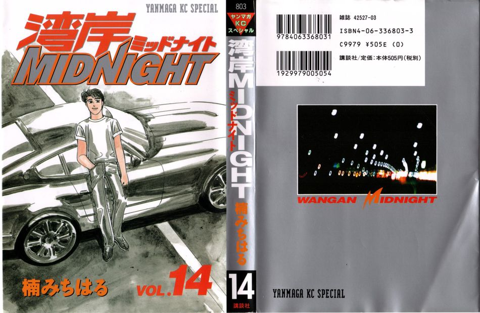 wangan_midnight_14.jpg