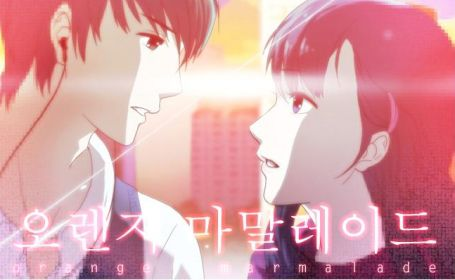 Orange Marmalade Cover.JPG