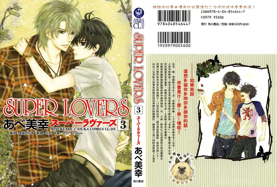 superlovers_v03_cover.jpg