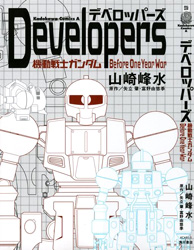 Developers - Mobile Suit Gundam: Before One Year War