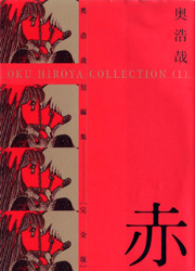 Oku Hiroya Collection