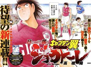 Captain Tsubasa Oversea Games in Calcio