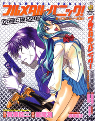Full Metal Panic! Comic Mission