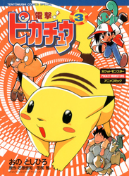 Pokemon: The Electric Tale of Pikachu