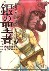 Fist Of The North Star Toki Gaiden