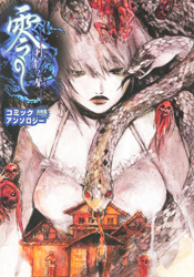 Fatal Frame Zero 3 Comic Anthology