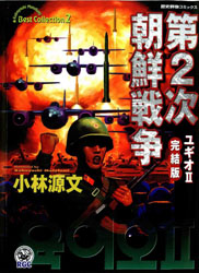 The 2nd Korean War - Yukio II