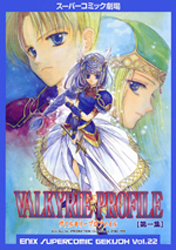 Valkyrie Profile (Enix Supercomic Gekijoh)