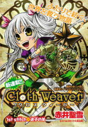 Cloth Weaver