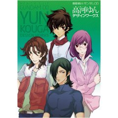 Mobile Suit Gundam 00- Dear Meisters