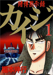 Tobaku Datenroku Kaiji
