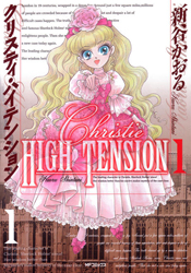 Christie High Tension