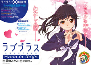 LovePlus Manaka Days