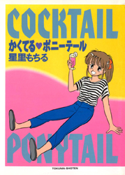 Cocktail Ponytail
