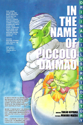 Dragon Ball outside stories 1 in the name of piccolo daimao