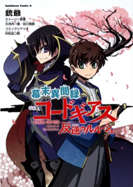A Record of the Strange Tales of the Bakumatsu Era: Code Geass
