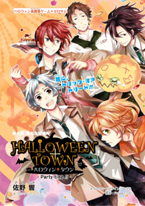Halloween Town - Party Time!!