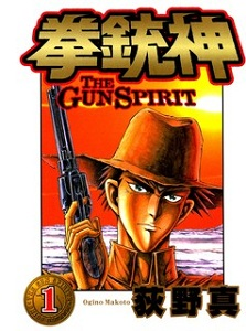 Kenjuushin (The Gun Spirit)