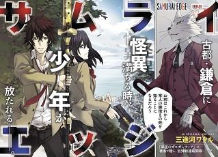 New Manga Shout Out: 12/29/14 - 1/4/15 - News