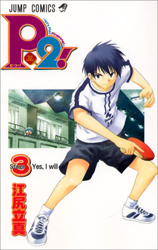 P2! - Let's Play Pingpong!